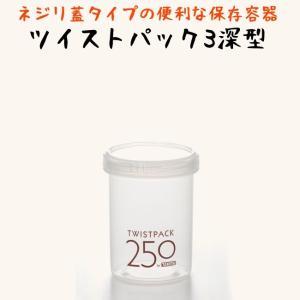 保存容器 日本製 ツイストパック3深型 250 プラスチック保存容器 ネジリ蓋 保存容器