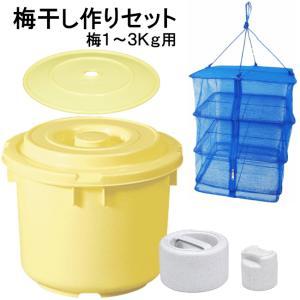 梅干し作りセット 漬物タル 梅1〜3Kg用 保存容器 梅干し作りキッド