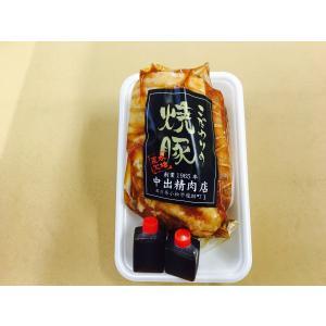 焼豚 自宅用 約500〜600g タレ付き 冷蔵 能登豚|yakibuta-nakade
