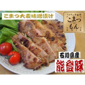 能登熟成豚 こまつ大麦味噌漬け(令和元年度こまつもんGOLD認定製品)10枚入り 贈答用包装|yakibuta-nakade