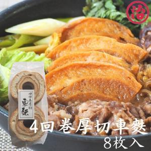 車麩4回巻き(厚切り)8枚入 宮村製麩所 明治35年 伝統の技 こだわりの味 |yakifu