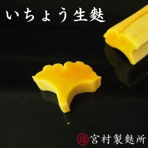 いちょう麩 宮村製麩所 明治35年 伝統の技|yakifu