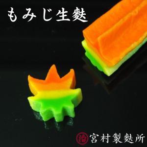 もみじ麩 宮村製麩所 明治35年 伝統の技 こだわりの味