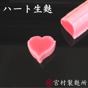 ハート麩 宮村製麩所 明治35年 伝統の技 こだわりの味 かわいいハート型|yakifu