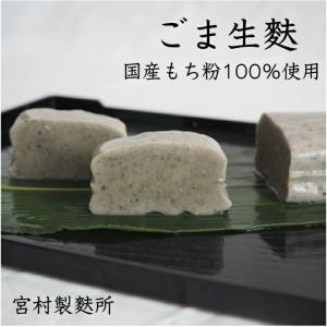 ごまの香ばしい香りと、生麩のモチモチした食感が相性ピッタリです。  田楽、天ぷら、煮物、おしるこなど...