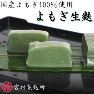 よもぎの香りがほのかに香る生麩ですので、シンプルなお料理によく合います。 冷凍でお届け致しますので解...