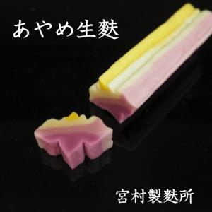 あやめ麩 宮村製麩所 明治35年 伝統の技 こだわりの味|yakifu
