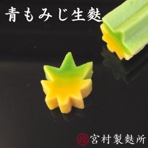 青もみじ麩 宮村製麩所 明治35年 伝統の技 こだわりの味|yakifu
