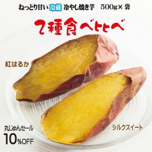 焼き芋 2種食べ比べ 紅はるか シルクスイート 冷蔵 冷やし焼き芋 ひえひえ君 1.5kg 送料無料 yakiimomarujun