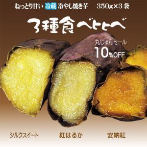 焼き芋 3種食べ比べ 紅はるか シルクスイート 安納紅 冷蔵 冷やし焼き芋 ひえひえ君  1.5kg 送料無料 yakiimomarujun