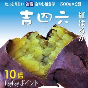 焼き芋 紅はるか(葵はるか) アオイファーム 冷蔵 冷やし焼き芋 ひえひえ君 1kg 送料無料 yakiimomarujun
