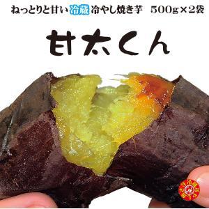 焼き芋 甘太くん(紅はるか)ねっとり甘い  冷やし焼き芋 ひえひえ君  1.5kg 送料無料 yakiimomarujun