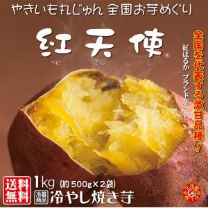 焼き芋 紅天使 (紅はるか)冷蔵 冷やし焼き芋 ひえひえ君  サツマイモ  1.5kg 送料無料 yakiimomarujun