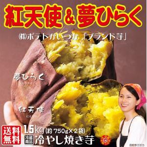焼き芋  紅天使 夢ひらく 2種食べ比べ  冷蔵  冷やし焼き芋 ひえひえ君 1.5kg  送料無料 yakiimomarujun