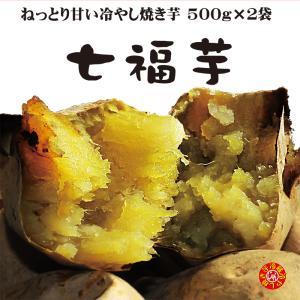 焼き芋 白いも 七福芋 クリーミーで甘い 冷やし焼き芋 送料無料1Kg 愛媛県産 yakiimomarujun