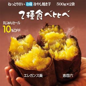焼き芋 紅天使 & 完熟 夢ひらく2種盛り食べ比べ 冷蔵 冷やし焼き芋 ひえひえ君 1kg 送料無料 yakiimomarujun
