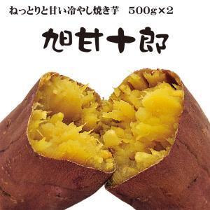 焼き芋 旭甘十郎 (紅はるか) ねっとり甘い 冷蔵 冷やし焼き芋 サツマイモ ひえひえ君 1kg 送料無料 yakiimomarujun