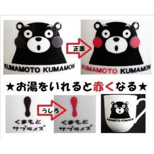 くまモン マグカップ ほ〜 / 食器 陶磁器 お湯を入れると赤くなる|yakimonositenittogk