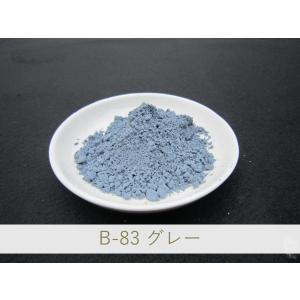 陶芸・釉薬・陶磁器・焼き物(やきもの)用 グレー顔料 / 100g B-83 グレー|yakimonositenittogk