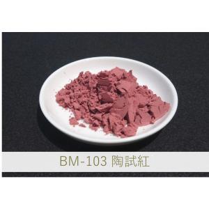 陶芸・陶磁器・焼き物(やきもの)・練り込み用 ピンク顔料 / 100g BM-103 陶試紅|yakimonositenittogk