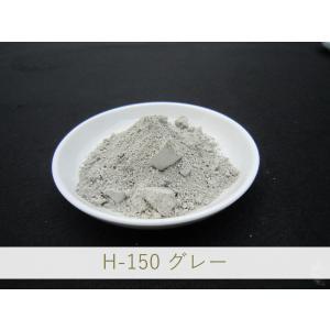 陶芸・釉薬・陶磁器・焼き物(やきもの)用 グレー顔料 / 100g H-150 グレー|yakimonositenittogk