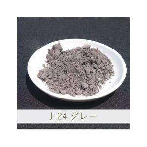 陶芸・釉薬・陶磁器・焼き物(やきもの)用 グレー顔料/ 100g J-24 グレー|yakimonositenittogk