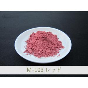 陶芸・釉薬・陶磁器・焼き物(やきもの)・練り込み用 赤色顔料 / 100g M-103 レッド
