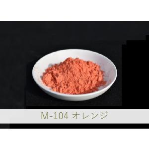 陶芸・釉薬・陶磁器・焼き物(やきもの)・練り込み用 オレンジ色顔料 / 100g M-104 オレン...