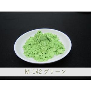 陶芸・釉薬・陶磁器・焼き物(やきもの)・練り込み用 緑色顔料 / 100g M-142 グリーン|yakimonositenittogk