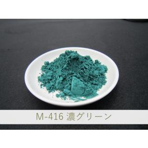 陶芸・釉薬・陶磁器・焼き物(やきもの)・練り込み用 緑色顔料 / 100g M-416 濃グリーン|yakimonositenittogk