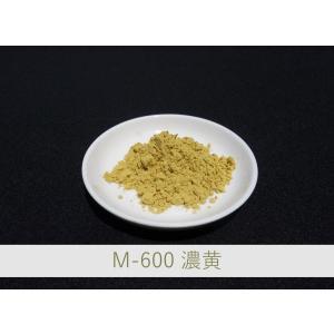陶芸・釉薬・陶磁器・焼き物(やきもの)用 黄色顔料 / 100g M-600 濃黄