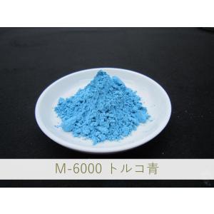 陶芸・釉薬・陶磁器・焼き物(やきもの)・練り込み用 青色顔料/ 100g M-6000 トルコ青|yakimonositenittogk