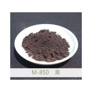 陶芸・釉薬・陶磁器・焼き物(やきもの)・練り込み用 黒色顔料 / 100g M-850 黒|yakimonositenittogk