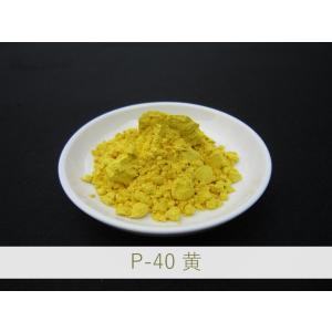 陶芸・釉薬・陶磁器・焼き物(やきもの)・練り込み用 黄色顔料 / 100g P-40 黄|yakimonositenittogk