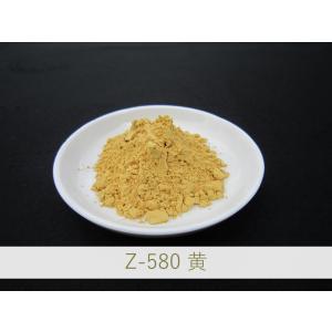 陶芸・釉薬・陶磁器・焼き物(やきもの)・練り込み用 黄色顔料 / 100g Z-580 黄