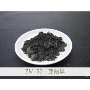 陶芸・釉薬・陶磁器・焼き物(やきもの)・練り込み用 黒色顔料 / 100g ZM-52 亜鉛黒|yakimonositenittogk