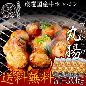 マルチョウ(丸腸) 3kg