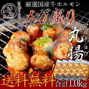 マルチョウ(丸腸) 1kg