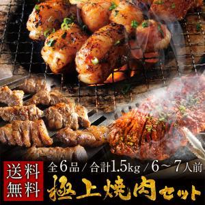 焼き肉 焼肉 セット  極上焼肉セット(全6品/1.5kg/...