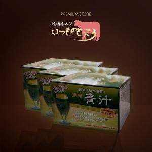 プロが使うおいしい青汁「健康 青汁-大麦若葉と緑黄色野菜の青汁-」3箱セット(1箱 3g×24包)|yakiniku-itutoko