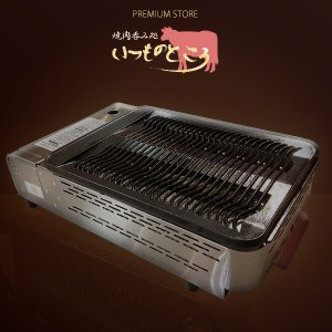 遠赤外線焼肉ロースター「セラグリル ECGH-100J」 - 人工炭内蔵の卓上無煙ロースター|yakiniku-itutoko