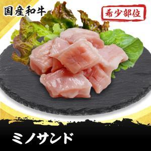 ミノサンド サンドミノ 脂ミノ 300g  国産和牛希少部位ホルモンのお取り寄せ・通販