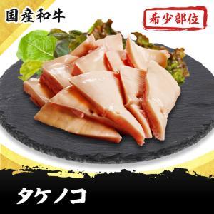 タケノコ コリコリ 300g 国産和牛希少部位ホルモンのお取り寄せ・通販|yakiniku-kacchan