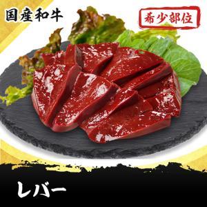 レバー 肝臓 300g 国産和牛希少部位ホルモンのお取り寄せ・通販|yakiniku-kacchan