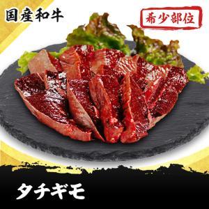 チレ タチギモ・タチ300g 国産和牛希少部位ホルモンのお取り寄せ・通販|yakiniku-kacchan