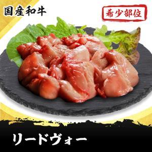リードヴォーしびれ 300g 国産和牛希少部位ホルモンのお取り寄せ・通販|yakiniku-kacchan