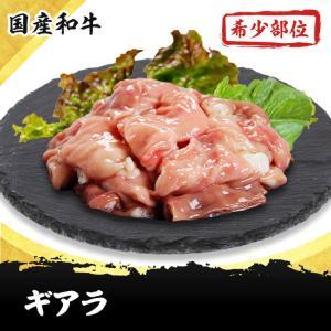 ギアラ(赤せんまい) 300g  国産和牛希少部位ホルモンのお取り寄せ・通販|yakiniku-kacchan