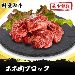 ホホニクブロック 約500g 国産和牛希少部位ホルモンのお取り寄せ・通販|yakiniku-kacchan