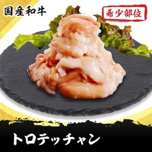 トロてっちゃん 100g  国産和牛希少部位ホルモンのお取り寄せ・通販|yakiniku-kacchan