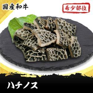 ハチノス(ハニカム) 300g 国産和牛希少部位ホルモンのお 取り寄せ・通販|yakiniku-kacchan